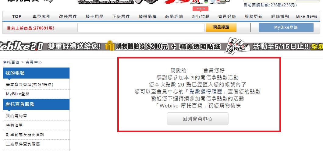 STEP2連結到Webike台灣站,確認有無出現點數領取確認頁面  開啟您的註冊信箱
