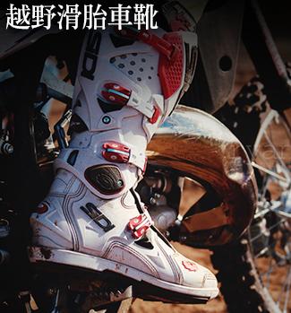 歐系越野滑胎車靴