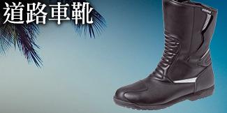 歐系道路車靴