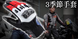 日系3季節騎士手套