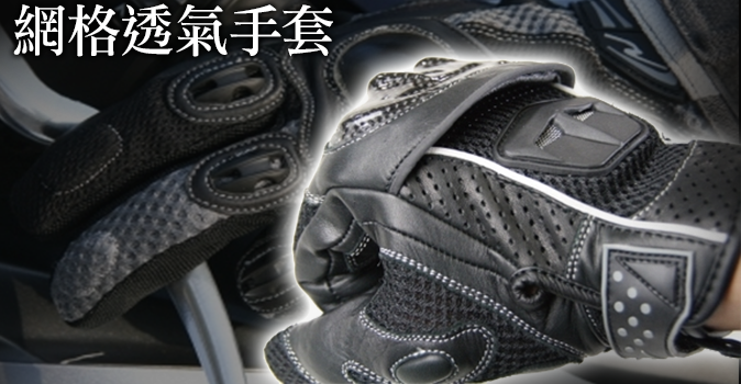 日系網格透氣騎士手套
