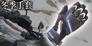 日系冬季騎士手套