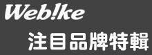 注目品牌特輯 - 「Webike-摩托百貨」