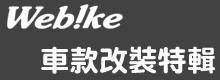 車型改裝特輯 - 「Webike-摩托百貨」