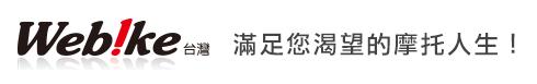「Webike台灣」