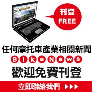 免費刊登摩托車產業相關新聞 - 「Webike-摩托新聞」