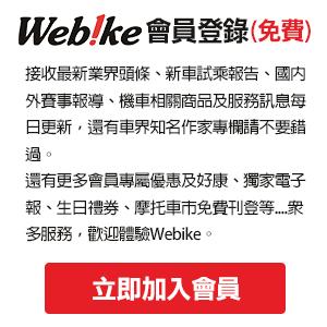 加入會員 - 「Webike-華語站」