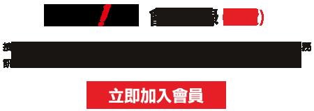 加入会员 - 「Webike-华语站」