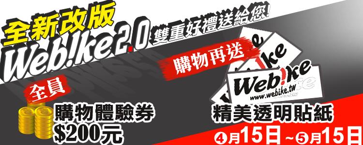 「Webike2.0」大改版隆重登場!