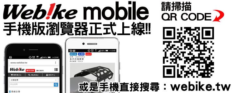 Webike手機版正式上線!