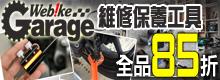 webikegarage特輯 - 「Webike-摩托百貨」