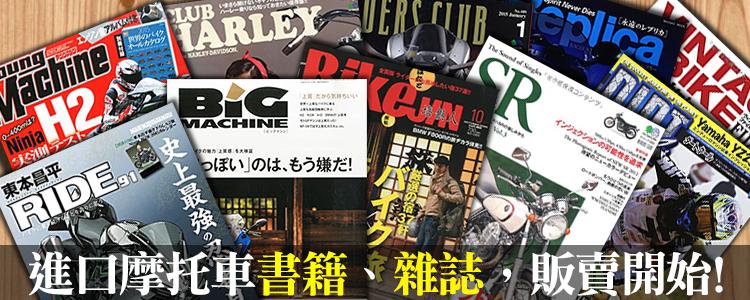 進口雜誌750