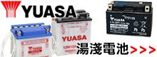 YUASA電池-220