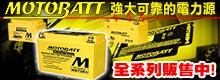 Motobatt電池牆-220