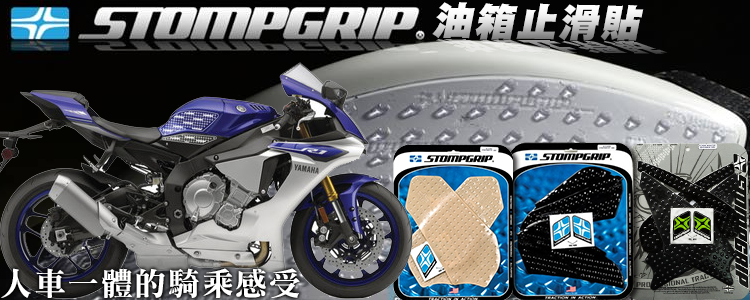 STOMPGRIP品牌特輯-750