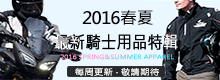 2016春夏最新騎士用品 - 「Webike-摩托百貨」