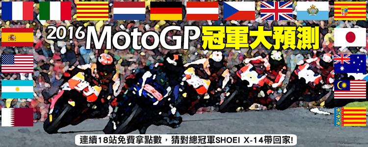 2016MotoGP2016MotoGP冠軍大預測