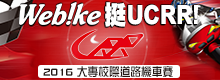webike挺UCRR