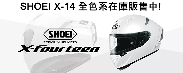 SHOEI X-14全色系現正販售中