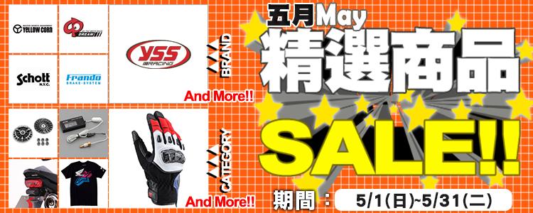 2016 5月精選商品SALE