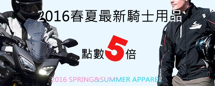2016 春夏最新商品點數5倍