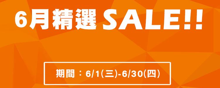2016 6月精選商品SALE
