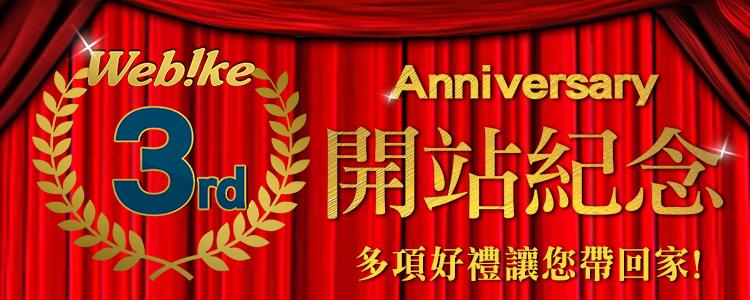 Webike台灣3rd開站紀念活動