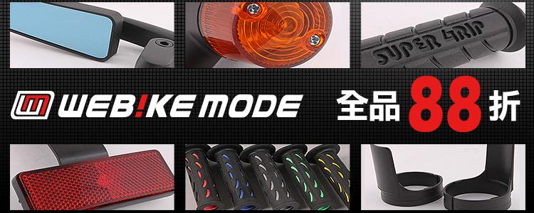 WEBIKE MODE全品88折