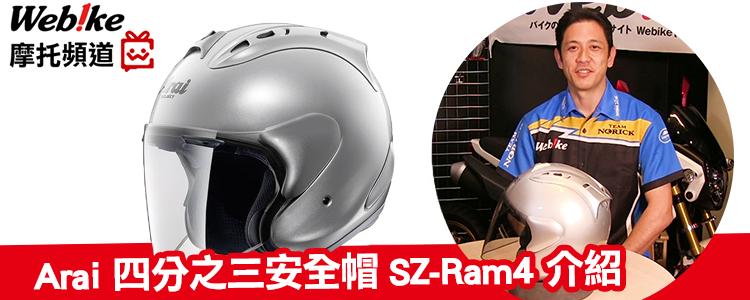 Arai 四分之三安全帽 SZ-Ram4 介紹