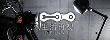 Relive 生活再製 - 「Webike-摩托百貨」