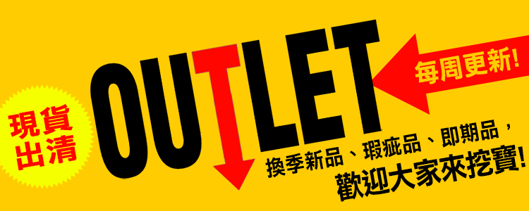 OUTLET現貨出清!