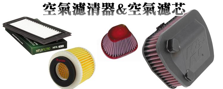 空氣濾清器・空氣濾芯