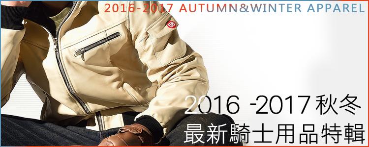 2016-2017秋冬最新商品 - 「Webike-摩托百貨」