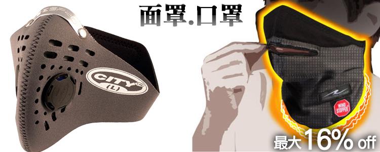 面罩・口罩