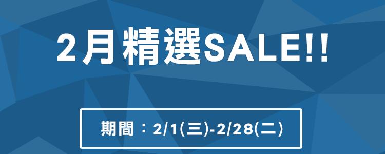 2017年2月精選商品SALE