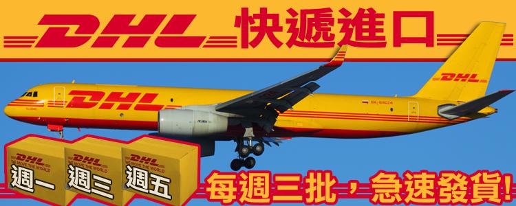 DHL國際快捷進口服務