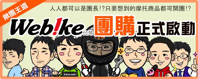 Webike團購正式啟動