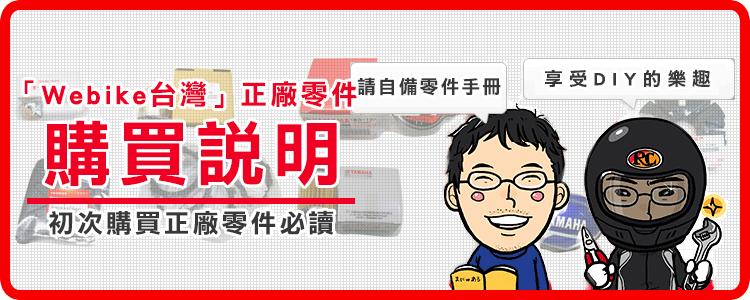 日本正廠零件查詢購買系統