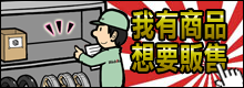 商品刊登、販售,webike台灣