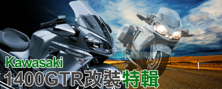 1400GTR改裝特輯 - 「Webike-摩托百貨」