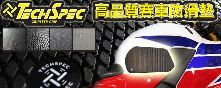 techspec品牌特輯 - 「Webike-摩托百貨」