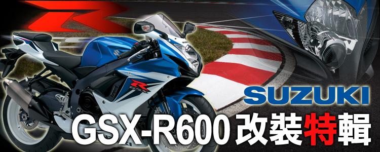 GSXR600改裝特輯