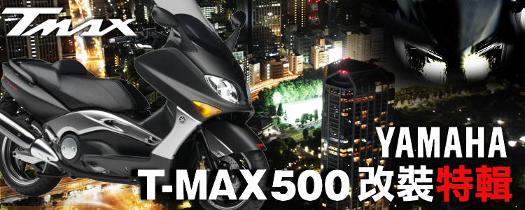 TMAX500改裝特輯