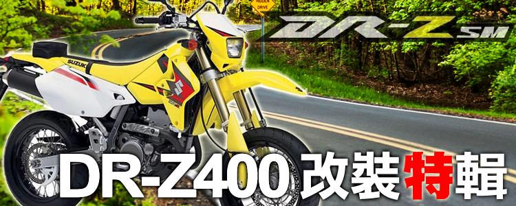 SUZUKI DRZ400改裝特輯