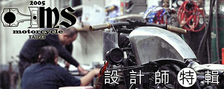 設計師特輯-Motorshows
