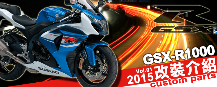 2015 GSX-R1000 最新改裝介紹