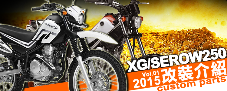 2015 XG/SEROW250 最新改裝介紹 - 「Webike-摩托百貨」