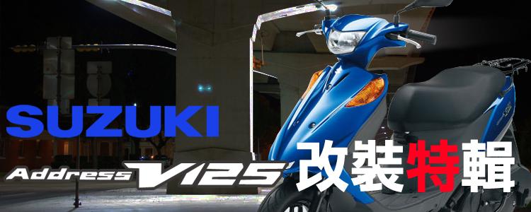 SUZUKI Address V125改裝特輯