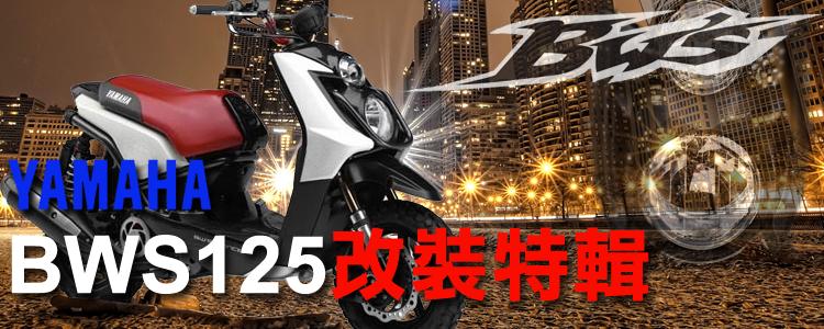 BWS125 改裝特輯 - 「Webike-摩托百貨」