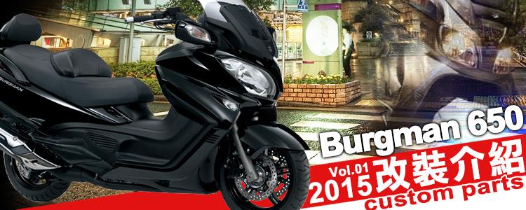 2015 Burgman650 最新改裝介紹